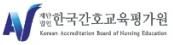재단법인 한국간호교육평가원