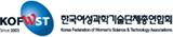 한국여성과학기술단체총연합회