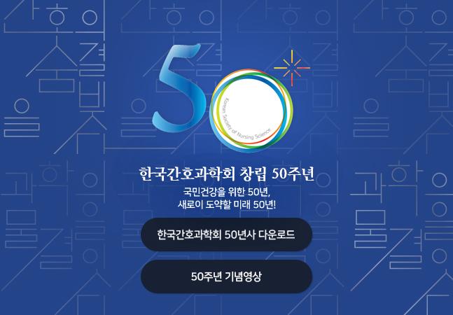 한국간호과학회 창립 50주년