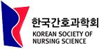 한국간호과학회