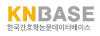 한국간호학논문데이터베이스